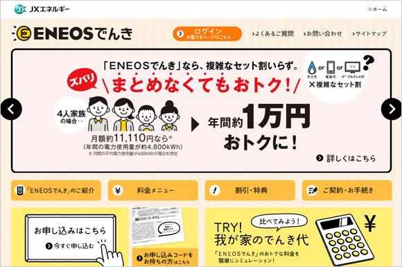 ENEOSでんきでTポイントを貯める方法【セット割・特典】