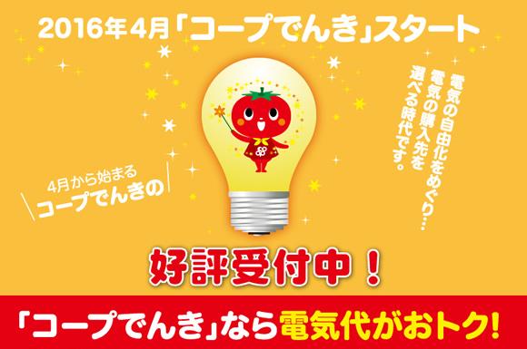 「コープでんき」で電力供給サービスを開始する大阪府いずみ市民生協