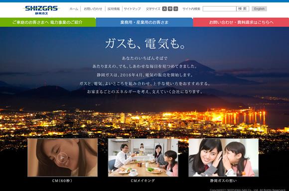 静岡ガスが「SHIZGASでんき」で電力供給!電気とガスのセット割に期待