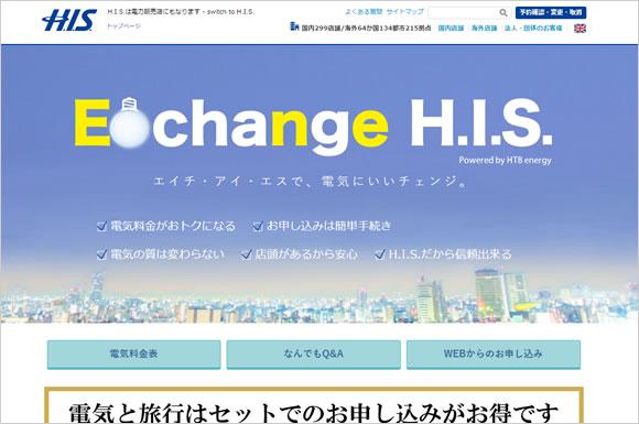 旅行会社H.I.Sが電力自由化で電力販売!店頭でも申し込み可能