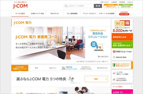 JCOMも「JCOM電力」で電力供給サービス開始!セット割でお得になる人は?