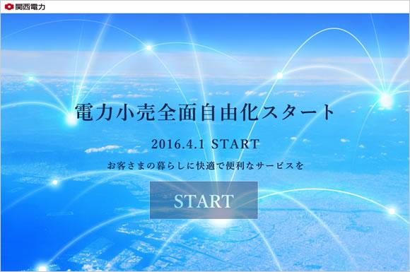 関西電力が発表した新料金プラン「eスマート10」について知りたい