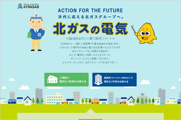 「北ガスの電気」の名称で北海道ガスが電力供給サービス開始を発表!