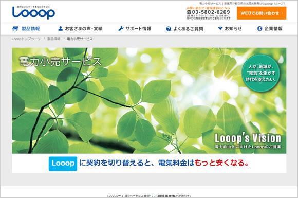 Looopでんきも家庭向け電力販売開始!なんと「基本料金0円」!?