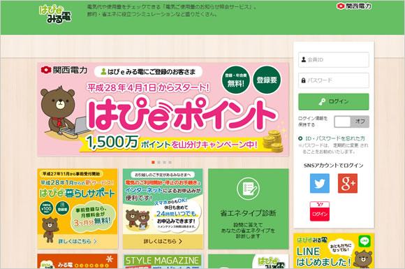 関西電力が提供する東京電力エリア向けプラン!首都圏に住む人のメリットは?