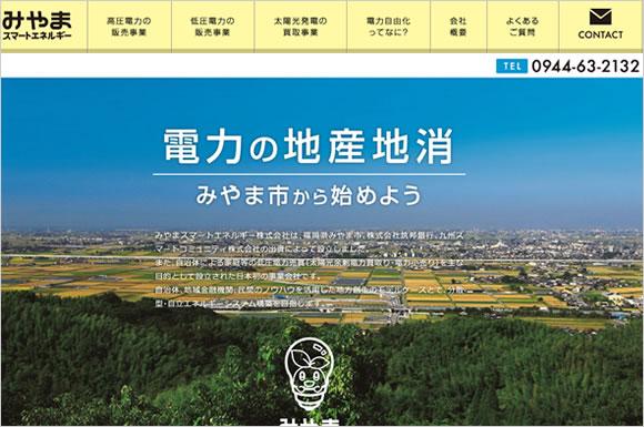 福岡県みやま市が自治体初「みやまんでんき」で電力の地産地消を目指す!