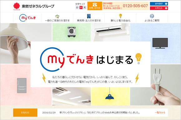 東燃ゼネラルグループが「myでんき」で電力小売り参入を発表
