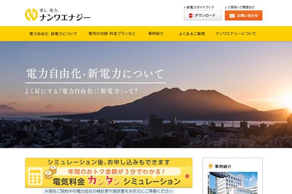 九州の「ナンワエナジー」は地域に強い?新電力料金プランやメリットまとめ