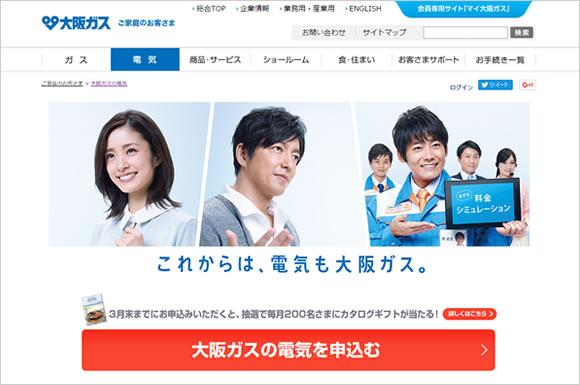 大阪ガスが関西エリアを中心に電力小売りを開始!電気を使う人は特にお得