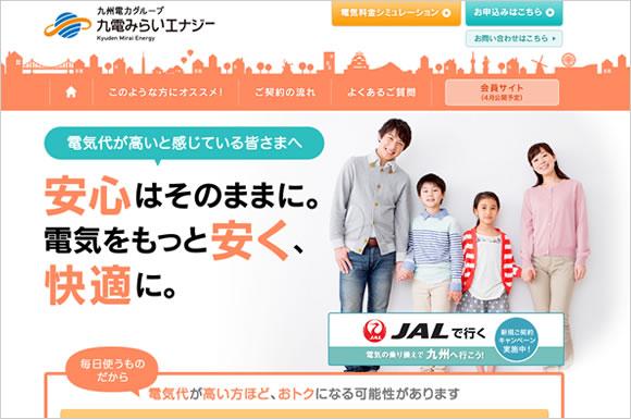 九州電力が関東にも進出?九州電力グループの「九電みらいエナジー」って?