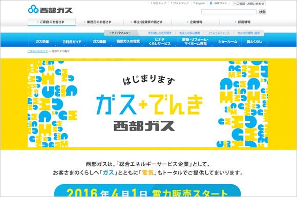 九州にガス供給をする西部ガスも電力販売を発表!ガスと電気でお得に!