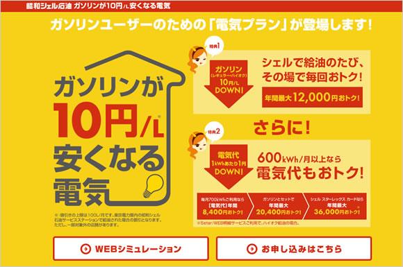昭和シェル石油も電力供給サービス開始!セットでガソリンが安くなる?