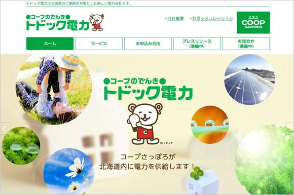 コープさっぽろが北海道エリアで電気販売開始!コープのでんき「トドック電力」