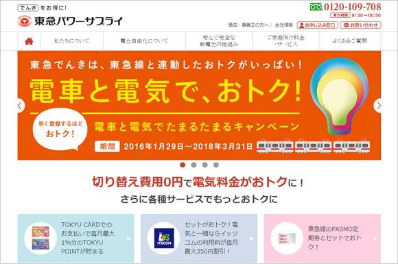 東急電鉄グループの電力会社「東急パワーサプライ」東急線沿線でならお得?