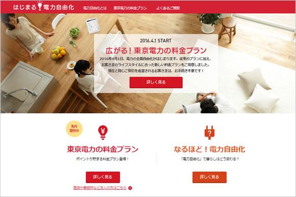 東京電力の関西電力エリア家庭向け新プラン「スタンダードA」とは?