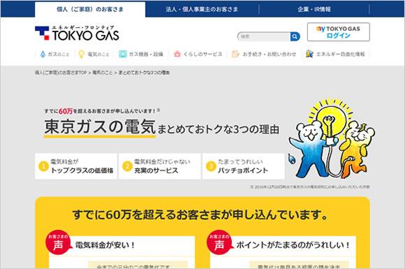 東京ガスの新サービス「電気トラブルサポート」って?電気トラブルに無料サポート