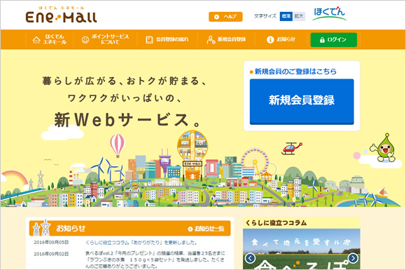北海道電力とJALが提携!会員サービス「エネモール」のポイントがJALマイルに
