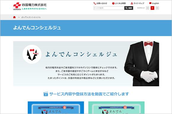 四国電力が日本航空・STNetの2社と提携!よんでんポイントが便利に使える