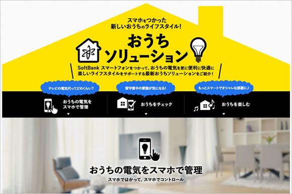 ソフトバンクの「おうちソリューション」で節電!活用すれば電気代節約も?