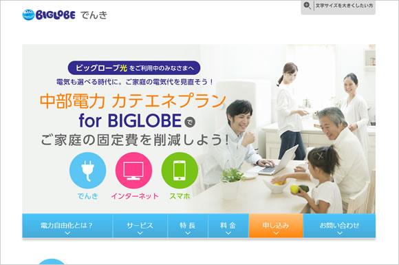 BIGLOBEが電力サービスを開始!「ビッグローブでんき」のプランやセット割