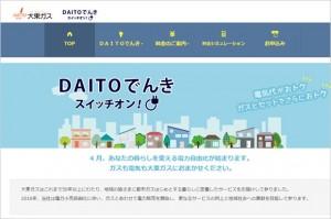 DAITOでんき