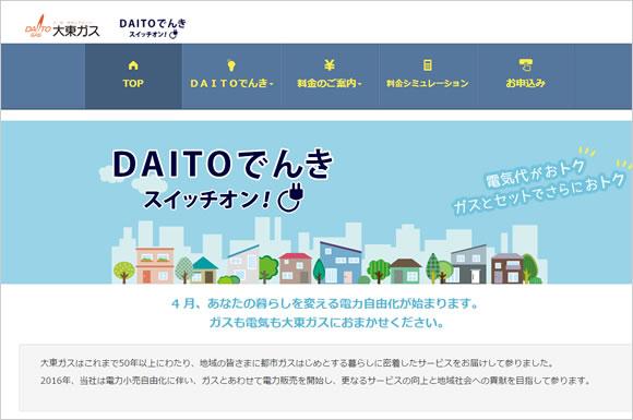 ガスも電気も!埼玉の都市ガス 大東ガスが「DAITOでんき」を開始