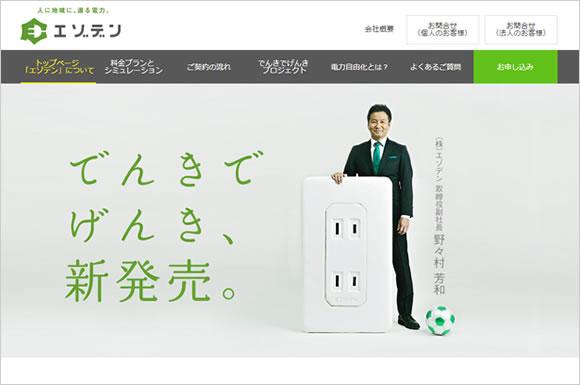 エゾデン新プラン「もっとシンプルベストプラン」北海道の新電力のプラン比較