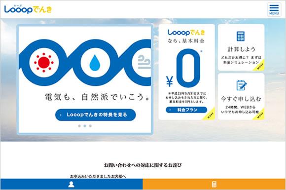 Looopでんき新プラン「Looopでんき+(プラス)」太陽光発電で得できる!