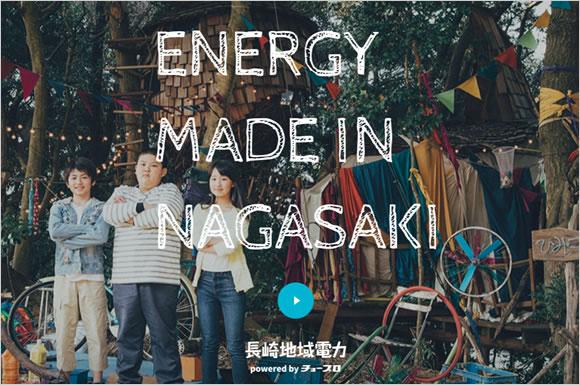 長崎地域電力(チョープロ)