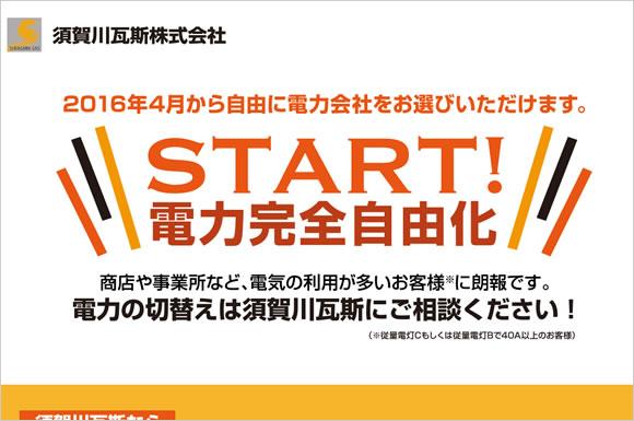 須賀川ガスの電気