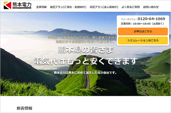 熊本県発の新電力「熊本電力」が九州エリアで電力供給