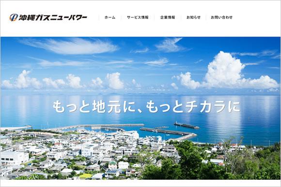 沖縄に新電力!イーレックスと沖縄ガスが新会社「沖縄ガスニューパワー」設立