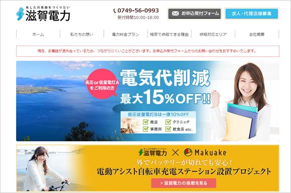 滋賀電力!滋賀県の新電力が地産地消の電気で地域活性を目指す