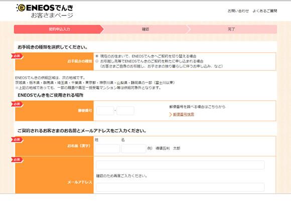 ENEOSでんき仮登録画面