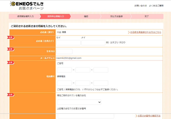 ENEOSでんき本登録画面