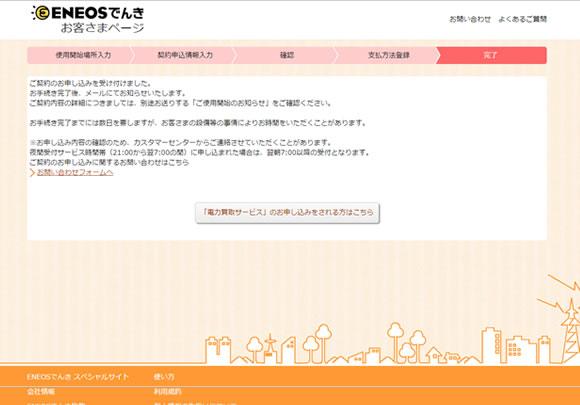 ENEOSでんき申込み完了画面