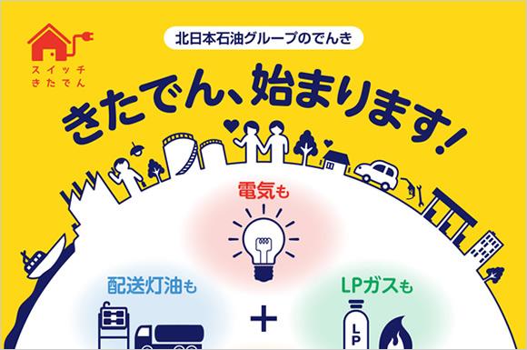 きたでん 北日本石油 電気