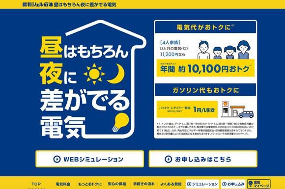 昭和シェル石油の新プラン「昼はもちろん夜に差がでる電気」受付スタート!