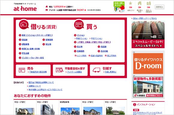 東京ガスがアットホームと提携で顧客拡大を狙う!?