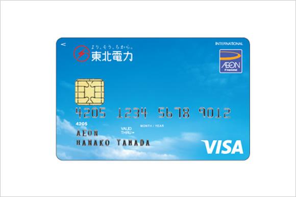「より、そう、ちから。東北電力カード」発行!イオンと提携したクレジットカード