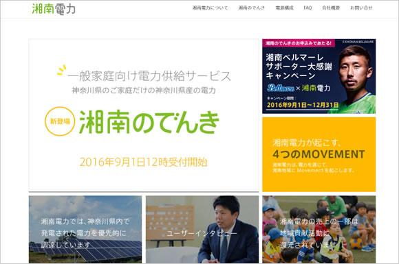 湘南電力も電力供給スタート!神奈川県で地産地消の電気を販売