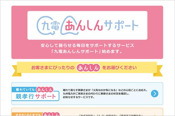 九州電力の新サービス「九電あんしんサポート」で安心の暮らしサポート