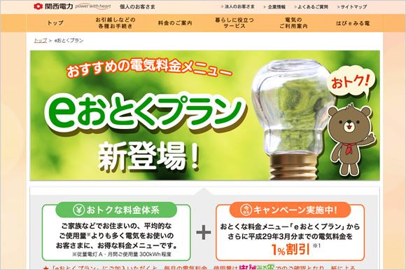 関西電力が関西エリア限定「eおとくぷらん」を発表!電気を多く使う人必見
