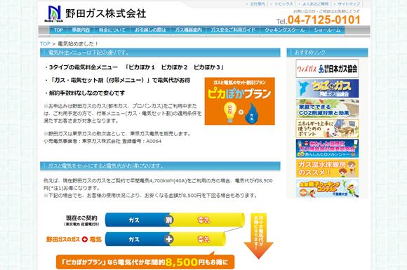 千葉のガス会社「野田ガス」が電力販売開始!ガス・電気セット割