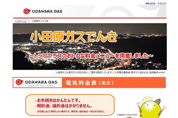 「小田原ガスでんき」小田原ガスが東京ガスの取次店として電力販売スタート