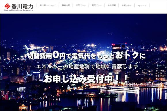 香川電力が四国エリアで電力供給スタート!2016年9月1日より