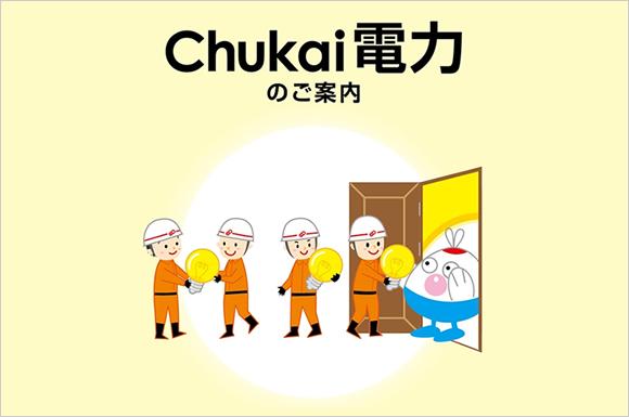 電力自由化に中海テレビ放送も!鳥取県の「Chukai電力」は加入者がお得