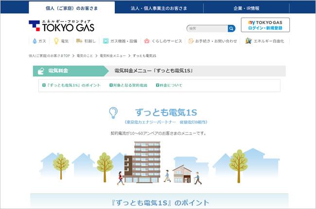 東京ガスが新プラン発表!「ずっとも電気1S」を既存プランと比較