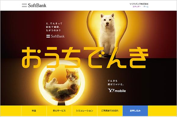 ソフトバンクでんきの人気プラン「おうちでんき」の電気供給エリアを確認!