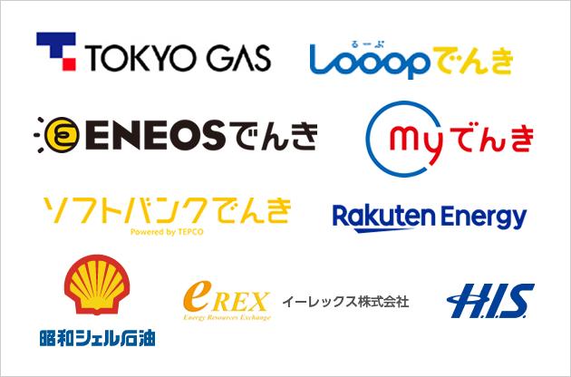 電力会社ロゴ